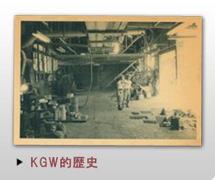KGW的歷史